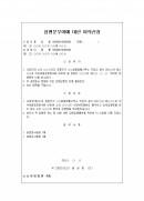 집행문부여에 대한 이의신청서(승계집행문 받지않음)