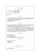 소장(집행문부여의 소-승계사실거부)