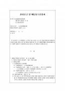권리신고및 배당요구신청서(가압류권자)