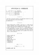 선박국적증서등 수취명령신청서(압류집행을 위한)