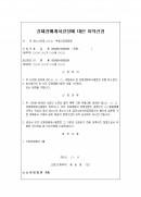 강제경매개시결정에 대한 이의신청서(기한도래전 개시결정)