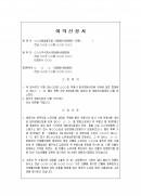 이의신청서(임의경매개시결정-감정누락)