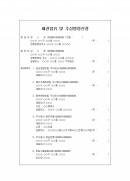 채권압류및 추심명령신청서(제3채무자 다수)