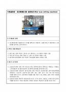 생산형(베드형) 밀링머신(Bed type milling machine) 체크리스트