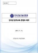 건설기술인협회 콘텐츠 개발제안서(인터넷 원격교육 콘텐츠제작)