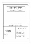 광주시 쌍령동공동주택 분양대행 계약서