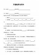 중국임대계약서