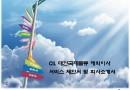 CIL 대한국제물류 해외이사 서비스제안서