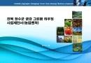 전북장수군 금강 그린팜 농원개발 사업제안서